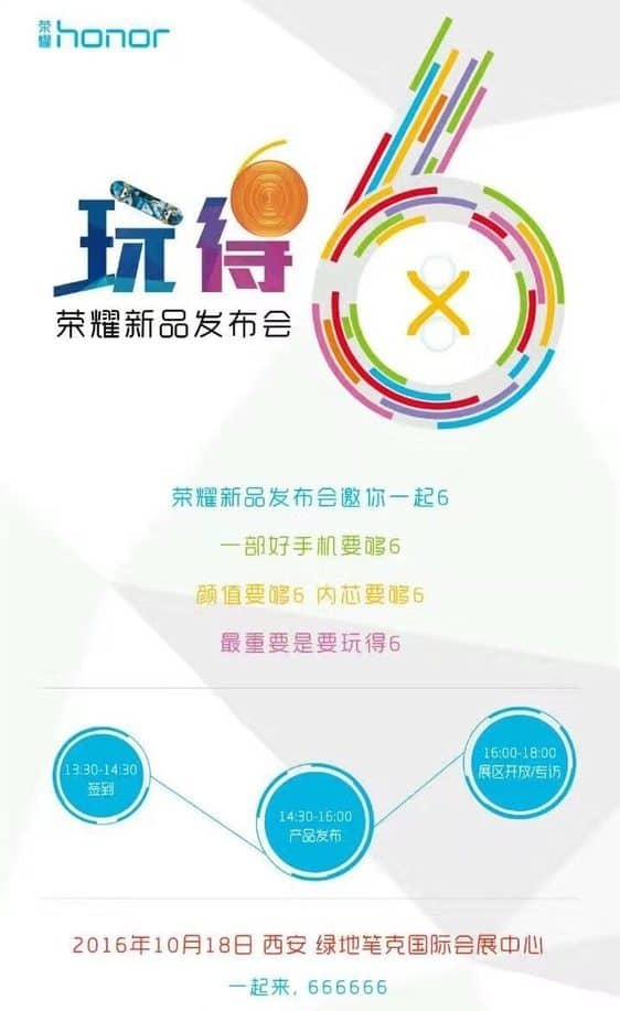 huawei-honor-6x-press-invite-e1475985182941